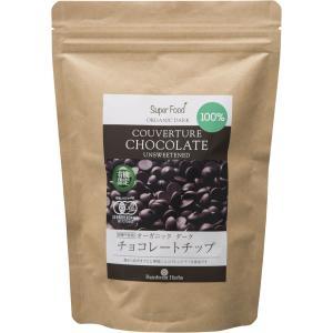 チョコレートチップ 有機カカオ100% クーベルチュール 500g 1袋 ペルー産 有機JASオーガニックダーク 低糖質チョコレート|rainforest-herbs