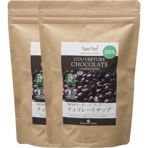 有機JASオーガニックダーク100% チョコレートチップ500g 2袋 クーベルチュールチョコレート 送料無料 ORGANIC DARK 100% COUVERTURE CHOCOLATE UNSWEETENED|rainforest-herbs