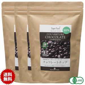 有機JASオーガニックダーク100% チョコレートチップ500g 3袋 クーベルチュールチョコレート 送料無料 ORGANIC DARK 100% COUVERTURE CHOCOLATE UNSWEETENED|rainforest-herbs