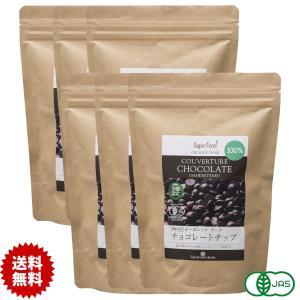 チョコレートチップ 有機カカオ100% クーベルチュール 500g 6袋 ペルー産 有機JASオーガニックダーク 低糖質チョコレート|rainforest-herbs