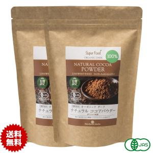 ナチュラルココアパウダー有機JASオーガニック ピュアココア100% 純ココア 300g 2袋 無添加 砂糖不使用 香料不使用|rainforest-herbs