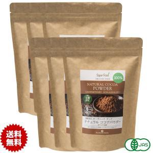 ナチュラルココアパウダー有機JASオーガニック ピュアココア100% 純ココア 300g 6袋 無添加 砂糖不使用 香料不使用|rainforest-herbs