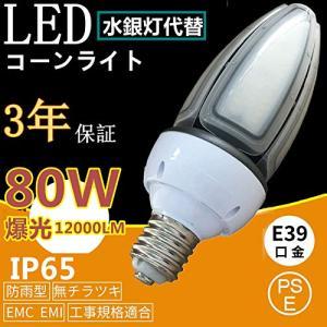 コーン型 LED電球 E39 水銀灯 700W~800W形相当 水銀灯交換など80W 11200lm(ルーメン)昼白色 IP65防塵 防水|rainyblues