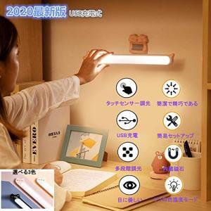 デスクライト LED 貼り付け ベッドサイドランプ USB充電式 マグネット付き 階段ライト 電気スタンド 目に優しい LEDバーライト タ|rainyblues