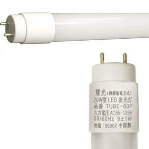 LED蛍光灯 直管 20W形 58cm グロー式工事不要 昼白色 1000LM 照明 慧光 TUBE-60P|rainyblues