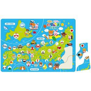 アーテック 子供むけ 日本地図 パズル 日本 30ピース ひらがな 名産品イラスト付き 3281|rainyblues