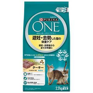 ピュリナ ワン キャットフード 避妊・去勢した猫の体重ケア 避妊・去勢後から全ての年齢に ターキー 2.2kg|rainyblues