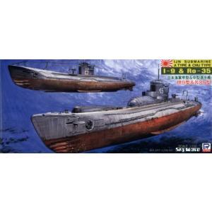 ピットロード 1/700 日本海軍 潜水艦 伊-9&呂-35 SPW23|rainyblues