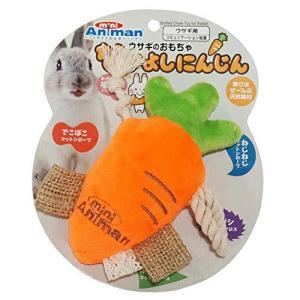 ミニアニマン ウサギのおもちゃ なかよしにんじん|rainyblues