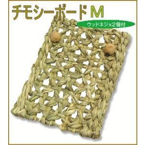川井 KAWAI ハングトイ チモシーボード M ウッドネジ2個付き うさぎ 小動物 おもちゃ|rainyblues
