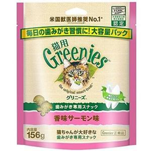 グリニーズ 猫用 香味サーモン味 156g|rainyblues