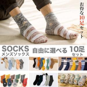 ショートソックス 10足セット 靴下 25-27cm メンズ レディース オシャレ 選べる9タイプ ...