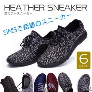 全品送料無料 スニーカー フライニット メッシュ メンズ レディース スポーツ ジム 22.5cm〜27.0cm 杢カラー 6色 1000円ポッキリ Shoes56