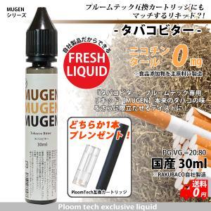 タバコビター 電子タバコ リキッド プルームテック プラス カートリッジ 大容量  補充 互換 カプ...
