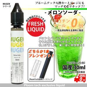 メロンソーダ 電子タバコ リキッド プルームテック プラス カートリッジ 大容量  補充 互換 カプ...