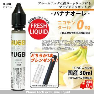 バナナオーレ 電子タバコ リキッド プルームテック プラス カートリッジ 大容量  補充 互換 カプ...