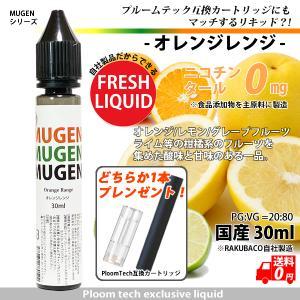 オレンジレンジ 電子タバコ リキッド プルームテック プラス カートリッジ 大容量  補充 互換 カ...