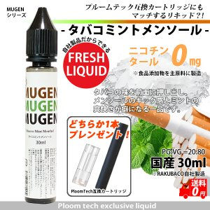 タバコミントメンソール 電子タバコ リキッド プルームテック プラス カートリッジ 大容量  補充 ...