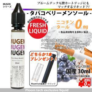 タバコベリーメンソール 電子タバコ リキッド プルームテック プラス カートリッジ 大容量  補充 ...