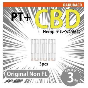 CBD プルームテック プラス カートリッジ CBD リキッド アイソレート 高濃度 互換 無味無臭