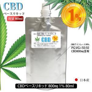CBDベースリキッド CBDクリスタル CBD含有量800mg/内容量80ml  含有量1% 電子タ...