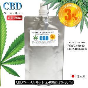 CBDベースリキッド CBDクリスタル CBD含有量2,400mg/内容量80ml  含有量3% 電...