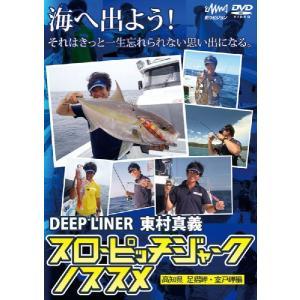 DEEP LINER 東村真義 スローピッチジャークノススメ|rakucho-webstore
