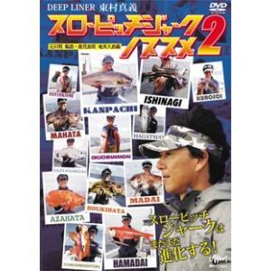 DEEP LINER 東村真義 スローピッチジャークノススメ2|rakucho-webstore