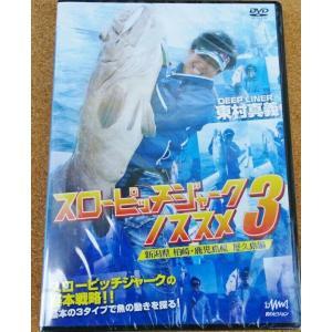 DEEP LINER 東村真義 スローピッチジャークノススメ3 |rakucho-webstore