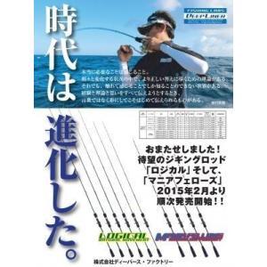 ディープライナー ロジカル 55 DLLG 55 ♯8|rakucho-webstore