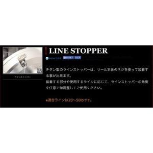 LIVRE ラインストッパー シマノ11.12.14オシアジガー用|rakucho-webstore