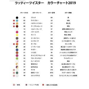 ラッティーツイスター DROP BK・PP・CH・RED rakucho-webstore 03