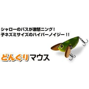 Viva どんぐりマウス ブラックボーン・REFブルーギル|rakucho-webstore