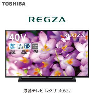 東芝 40V型地上・BS・110度CSデジタル フルハイビジョンLED液晶テレビ REGZA 40S...