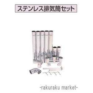 コロナ 石油給湯器部材 給排気筒延長部材 排気筒トップ・排気筒 ステンレス排気筒セット BH-106S rakudenmart