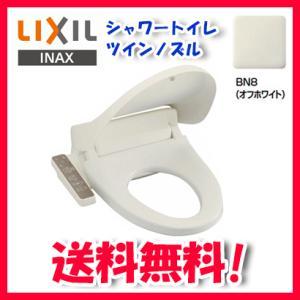 (在庫有)(送料無料)リクシル LIXIL INAX CW-D11/BN8 オフホワイト シャワートイレ 温水洗浄便座 便座 (CW-B51の後継品) rakudenmart