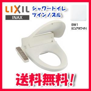 (在庫有)(送料無料)リクシル LIXIL INAX CW-D11/BW1 ピュアホワイト シャワートイレ 温水洗浄便座 便座 Dシリーズ (CW-B51の後継品) rakudenmart