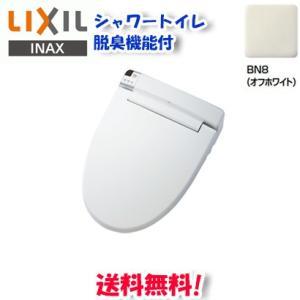 (送料無料)リクシル CW-KA21/BN8 シャワートイレKAシリーズ オフホワイト rakudenmart
