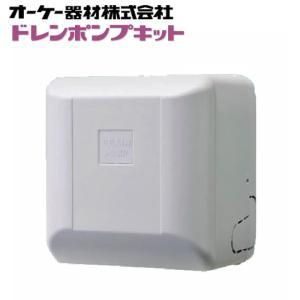 オーケー器材 K-DU151KS ドレンポンプキット ルームエアコン壁掛用 (K-DU151JSの後継品) rakudenmart