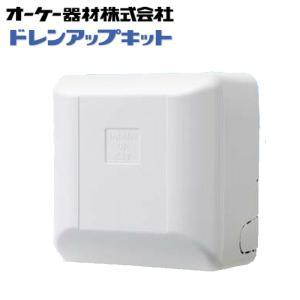 オーケー器材 K-KDU571KV ドレンアップキット ルームエアコン壁掛用 (K-KDU571HVの後継品) rakudenmart