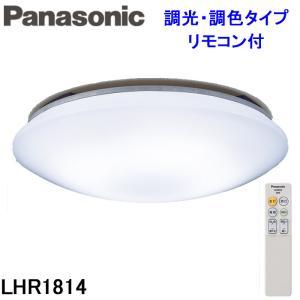(送料無料)パナソニック LHR1814 LEDシーリングライト 調光・調色タイプ 〜10畳 リモコン付 (LHR1812の後継品)|rakudenmart