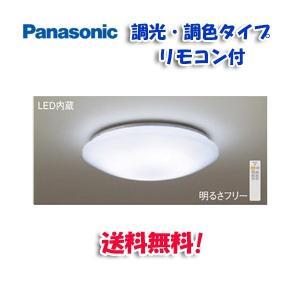 (送料無料)パナソニック LHR1824 LEDシーリングライト 調光・調色タイプ 〜12畳 リモコン付 (LHR1822の後継品)|rakudenmart