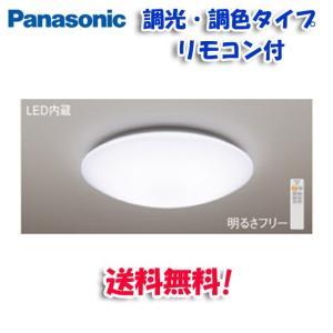 (送料無料)パナソニック LHR1864 LEDシーリングライト 調光・調色タイプ 〜6畳 リモコン付 (LHR1862の後継品)|rakudenmart