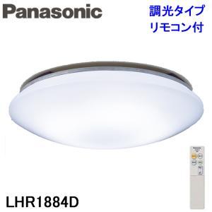 (送料無料)パナソニック LHR1884D LEDシーリングライト 調光(単色)タイプ 〜8畳 リモコン付 (LHR1883Dの後継品)|rakudenmart