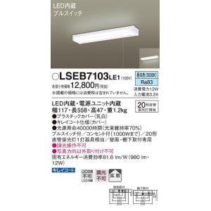 パナソニック LSEB7103 LE1 壁直付型・棚下直付型 LED(昼白色)キッチンライト コンセント付・拡散タイプ プルスイッチ付 蛍光灯FL20形1灯器具相当|rakudenmart