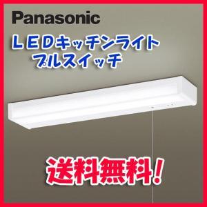 (送料無料)パナソニック LSEB7107LE1 棚下直付型 LED(昼白色)キッチンライト 両面化粧タイプ コンセント付 拡散タイプ プルスイッチ付|rakudenmart