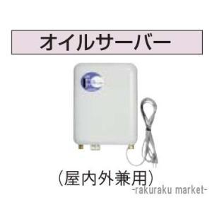 コロナ 石油給湯器部材 油配管部材 オイルサーバー 屋内外兼用 OS-9K rakudenmart
