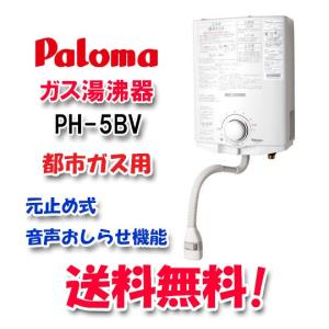 (送料無料)パロマ PH-5BV 都市ガス用 ガス小型湯沸器 元止式 音声おしらせ機能付 ガス瞬間湯沸器 rakudenmart