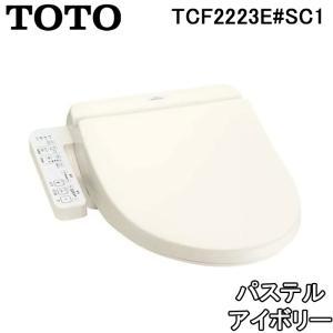 (送料無料)TOTO 便座 ウォシュレットBV2 TCF2222E #SC1 パステルアイボリー 脱臭機能付 rakudenmart