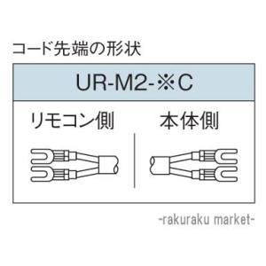 コロナ 石油給湯器部材 リモコンコード メインリモコンコード 2芯 8m UR-M2-8C rakudenmart